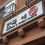 Hankook E Korean Cuisine