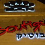 Dan Boutique Jerusalem Picture