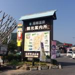 Yunogo Onsen Visitor Information Center