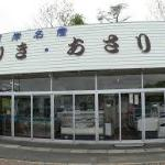 Akkeshi Kaisan