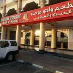 صورة فوتوغرافية لـ Wadi Doan Restaurant