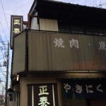 Shotai-En Main Store