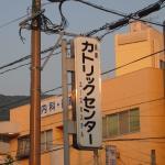 Photo of Nagasaki Catholic Center