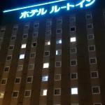Photo of Hotel Route Inn Omagari Ekimae
