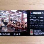 井波彫刻総合会館 入場券