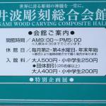 井波彫刻総合会館 案内の看板