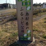 Shimamura Kaiko no Furusato Park