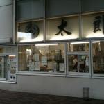 Zdjęcie Tarouyaki Main shop