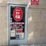 1b. Mama Lu Dumpling House 一口福 -Back Door