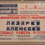 ロビー内にあるレニングラード・フィル時代のポスター