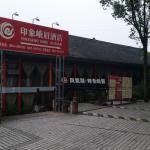 Photo of Hujing Yinxiang Holiday Hotel