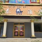 Yihuyuan Hotel