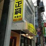 Photo of Masashi