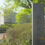 Zdjęcie Himeji City Museum of Literature