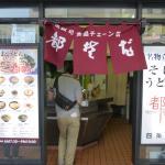 Photo of Miyako Soba Shijo