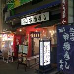 Omicho Ichibazushi Foto