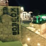 Foto van Kouros Restaurant Ultra Lounge