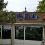 صورة فوتوغرافية لـ Chodang Grandma Silky Tofu