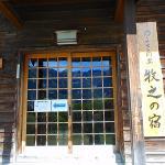 Hokushi no Yado