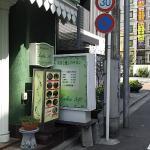 Photo of Capsule Hotel  Shinjuku 510