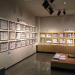 Hiwa Natural Science Museum