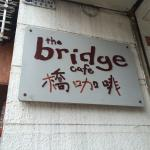 Foto di Bridge Cafe (Qiaokafei)