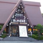 صورة فوتوغرافية لـ Tonkatsu Ichibanya