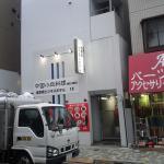 Photo de Asakusabashi Business Hotel