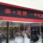 Nakamuraya Foto