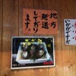 Foto de Lobstar Abalone and Seafood Suzuki Suisan Naikumae