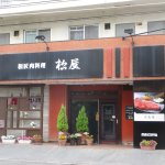 Washo Meat Ryori Matsuya Fujiidera