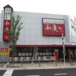Warakushin Fujidera