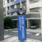 Hotel MyStays Kamata Foto