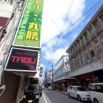 Sail Inn Miyakojima Foto