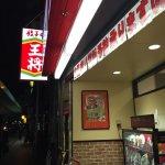 Photo of Gyoza no Osho Kamata Station East