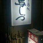 Torishige Foto