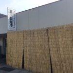 Photo de Miyagawa Seimensho
