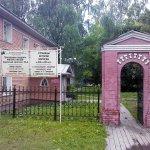 Так выглядит вход на территорию музея с Советского проспекта