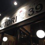 Photo of Yakitori 39