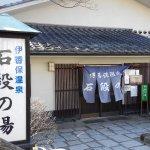 Photo de Ikaho Stone Step Onsen