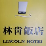 Photo of Lincoln Hotel