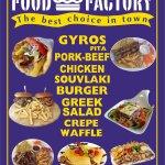 Фотография Food Factory
