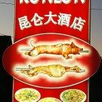 "Foto de Chinese Restaurant ""kunlun"""