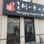 Entrance of Chongqing Liuyishou Hotpot restaurant