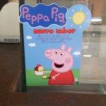 Peppa Pig flavor !