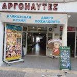 Argonavtes