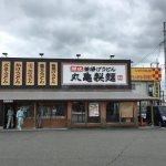صورة فوتوغرافية لـ Marugame Seimen Kameoka