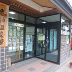 Hirugami Onsen Guide Center