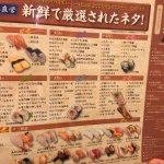 Photo of Kaisen sushi Toretore icihba