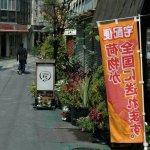Taberna Japonesa Izakaya Okina